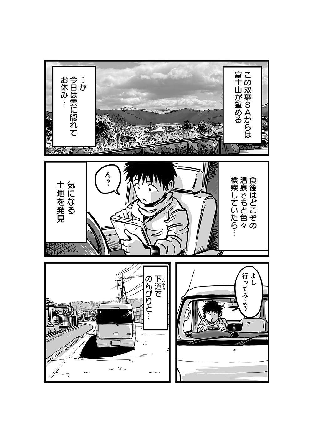車中泊_15話 2.JPG