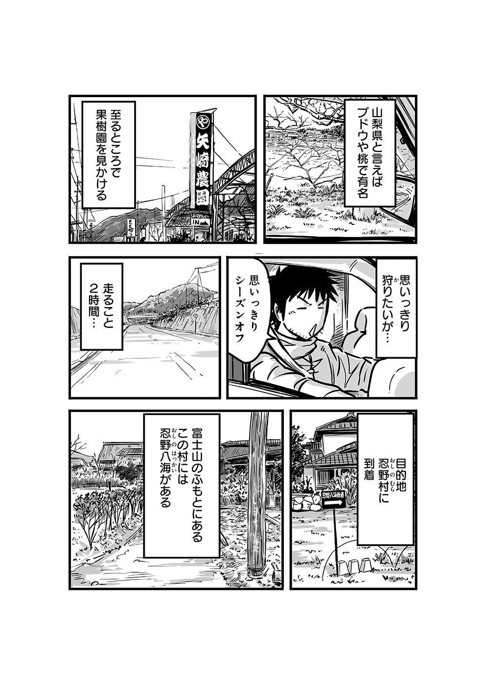 車中泊_15話 3.JPG