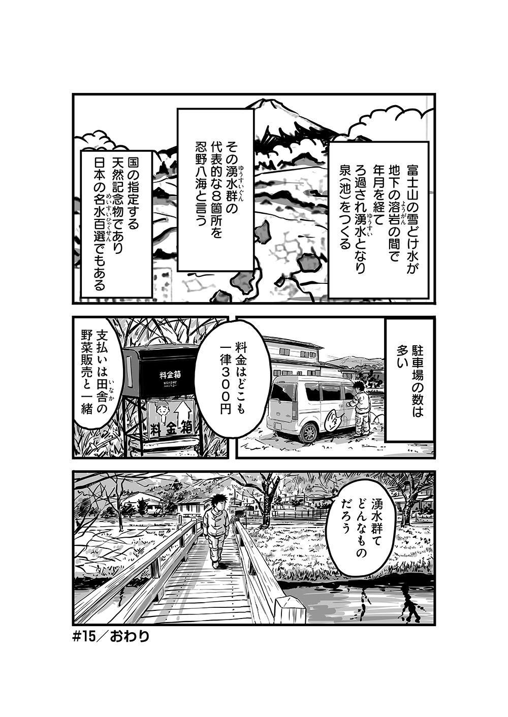 車中泊_15話 4.JPG