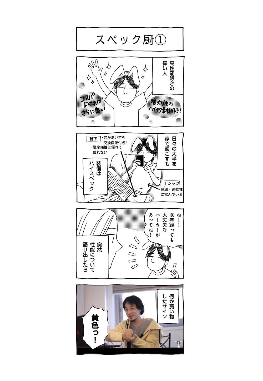だんな様はひろゆき_151.jpg