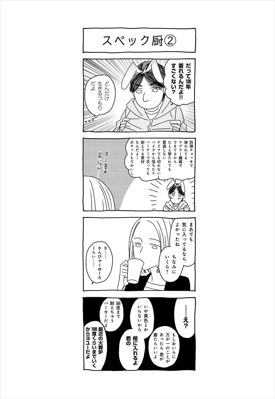 だんな様はひろゆき_152.jpg