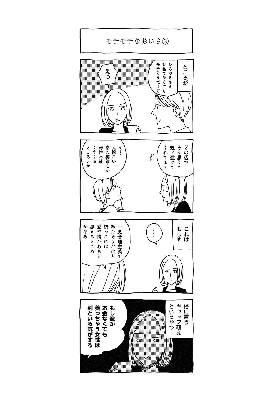 だんな様はひろゆき_159.jpg
