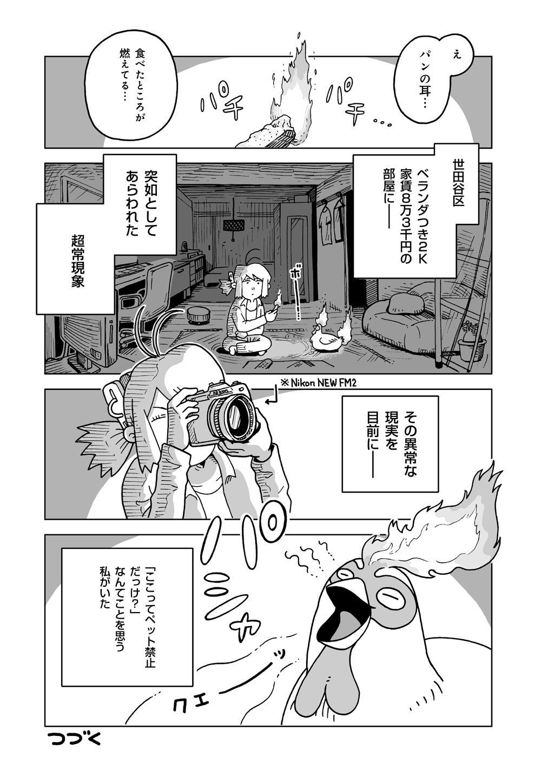 甦れ!不死夫さん_01_10.jpg