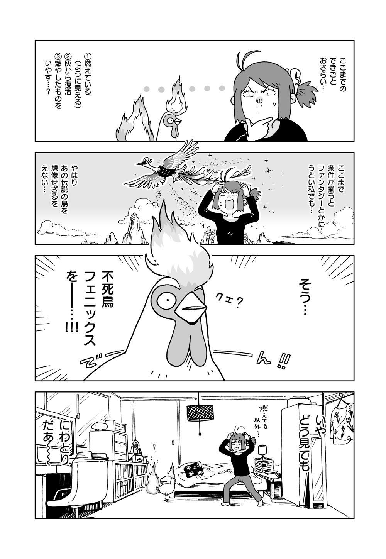 甦れ!不死夫さん_02_05.jpg