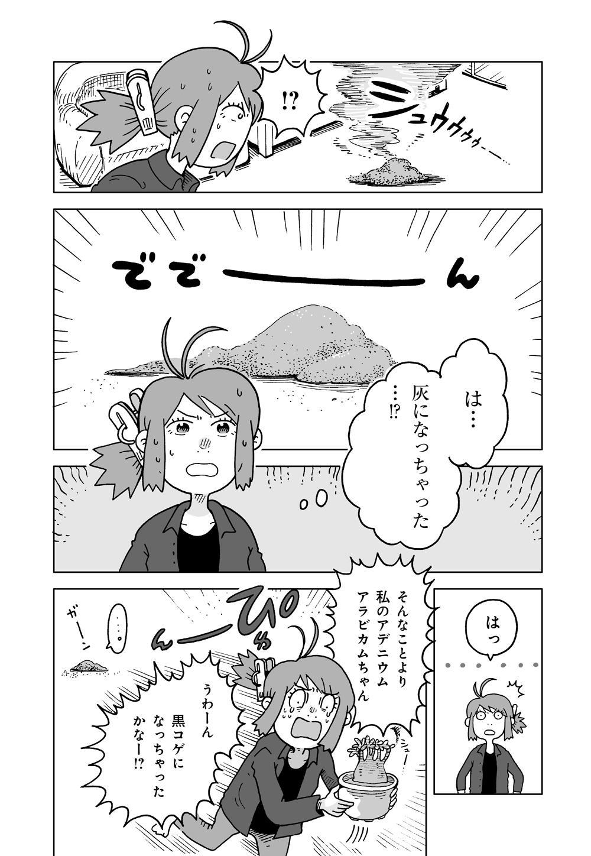 甦れ!不死夫さん_01_05.jpg