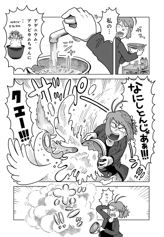 甦れ!不死夫さん_01_04.jpg