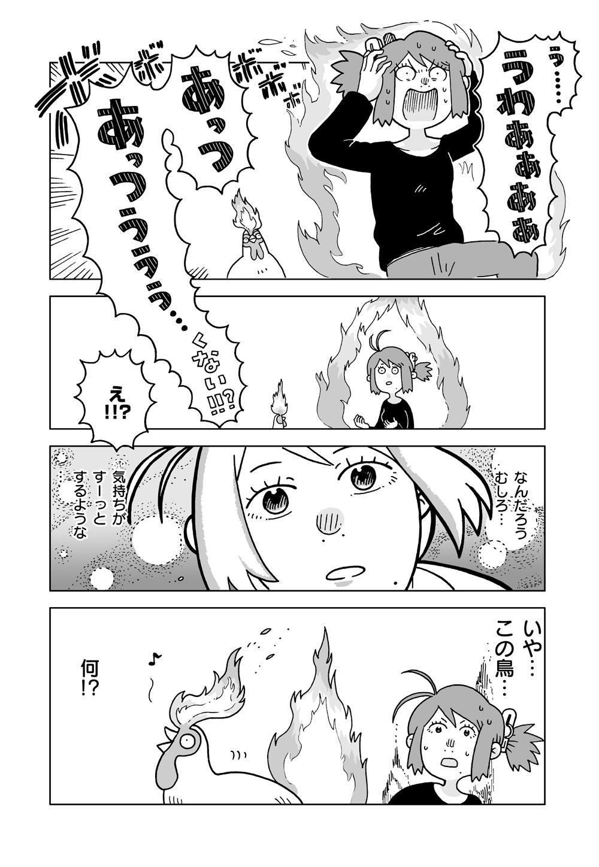 甦れ!不死夫さん_02_04.jpg