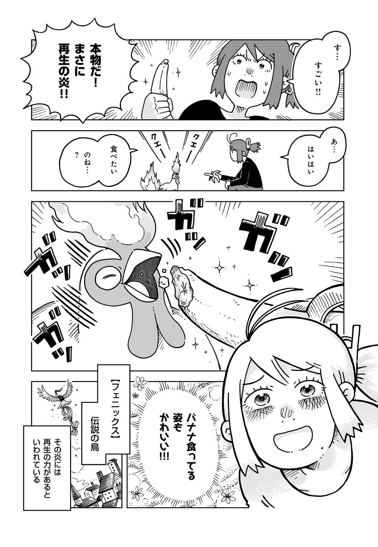 甦れ!不死夫さん_02_08.jpg