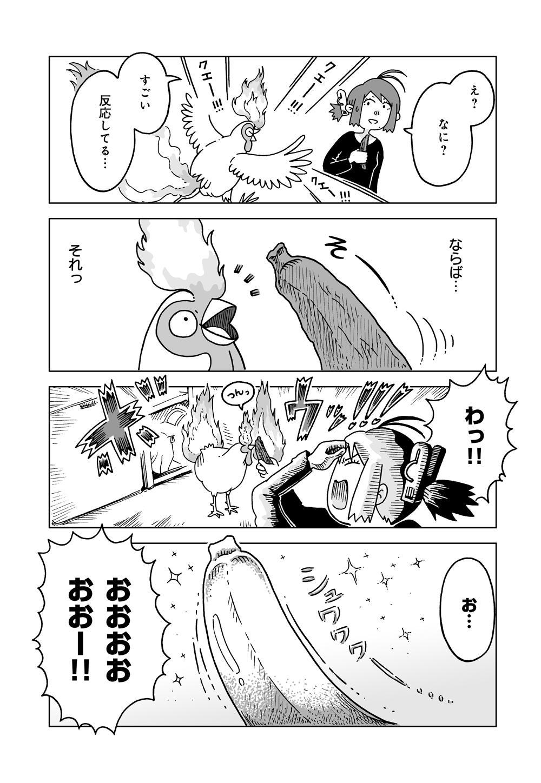 甦れ!不死夫さん_02_07.jpg