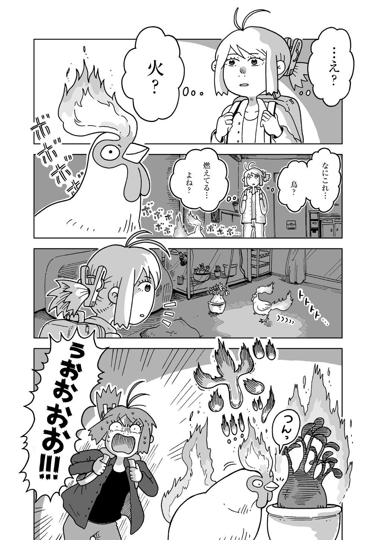 甦れ!不死夫さん_01_03.jpg