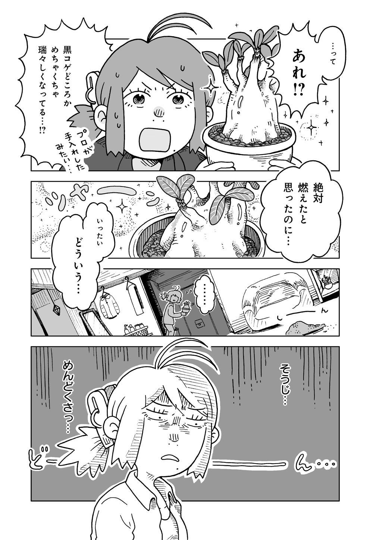 甦れ!不死夫さん_01_06.jpg