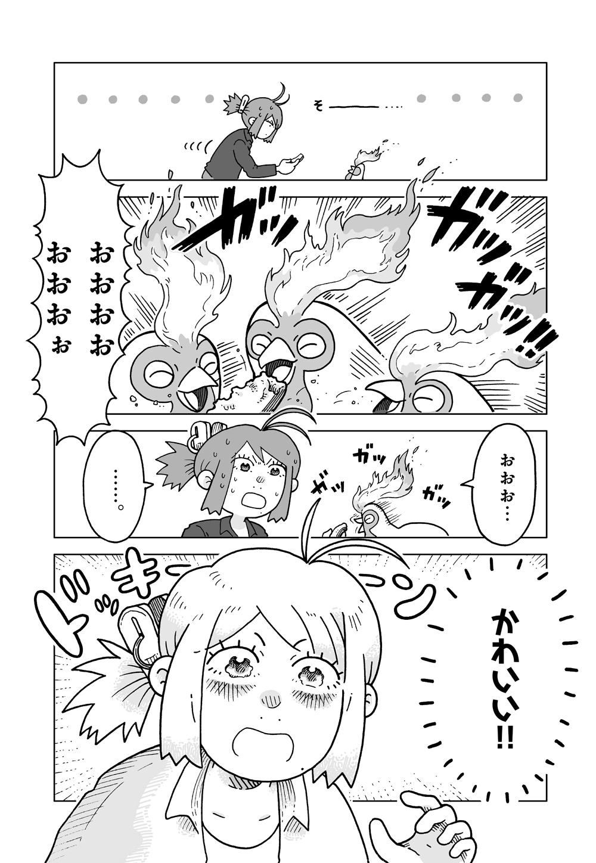 甦れ!不死夫さん_01_09.jpg
