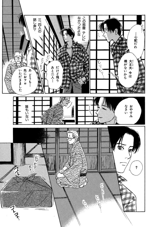 百鬼夜行抄_02_0133.jpg