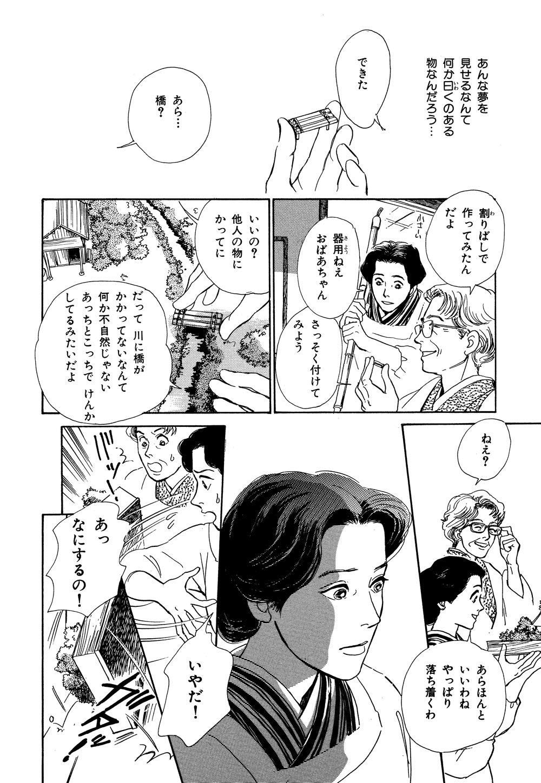 百鬼夜行抄_02_0138.jpg