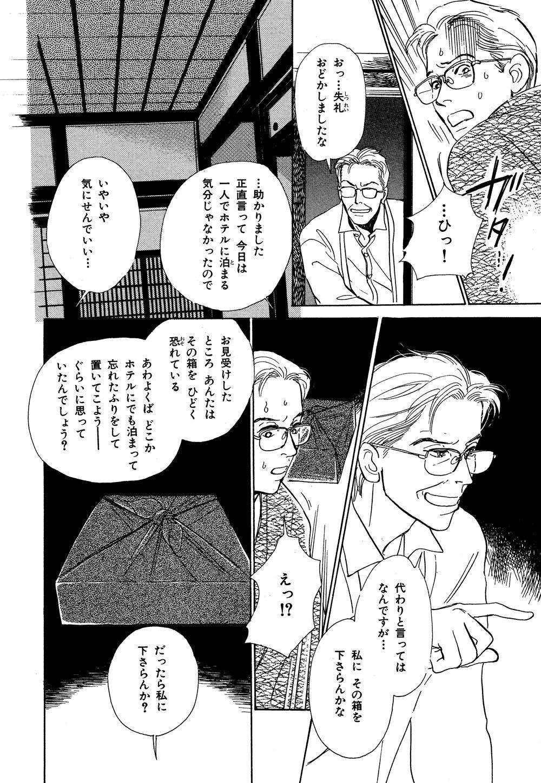 百鬼夜行抄_02_0134.jpg