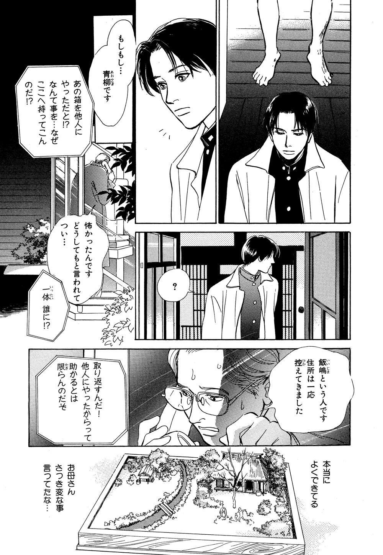百鬼夜行抄_02_0141.jpg