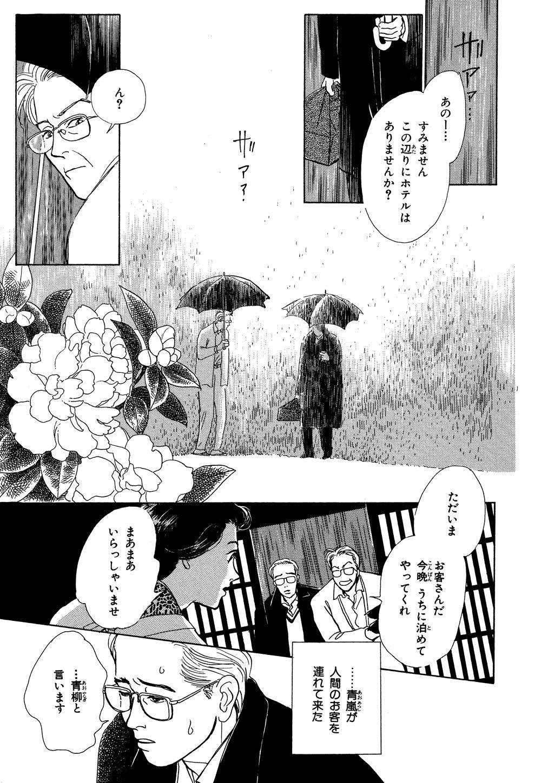 百鬼夜行抄_02_0131.jpg