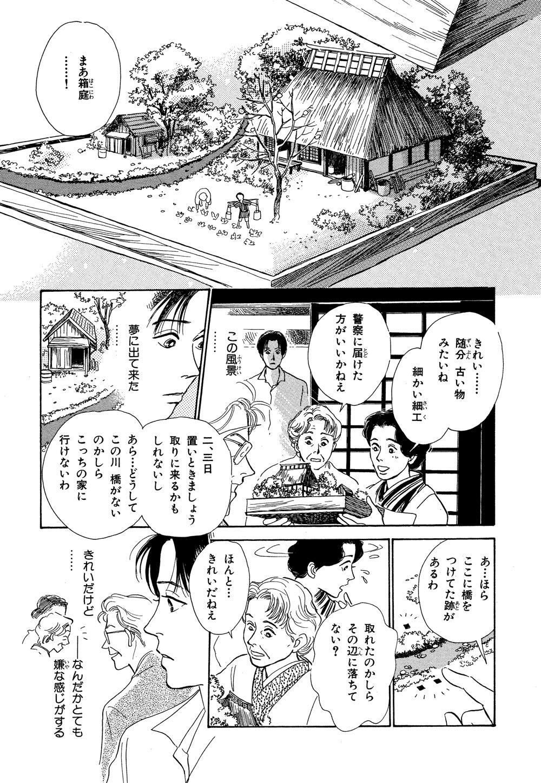 百鬼夜行抄_02_0137.jpg