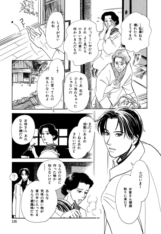 百鬼夜行抄_02_0139.jpg