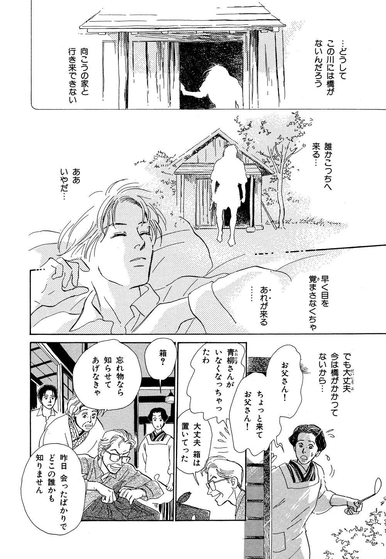 百鬼夜行抄_02_0136.jpg