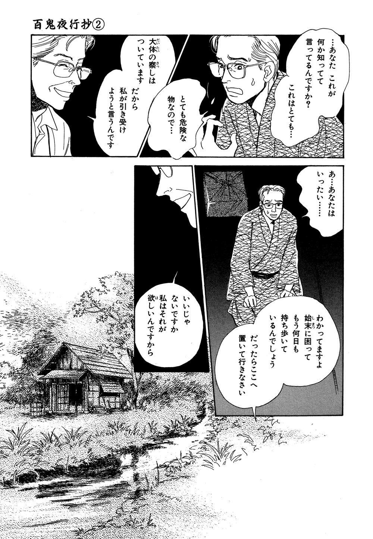 百鬼夜行抄_02_0135.jpg