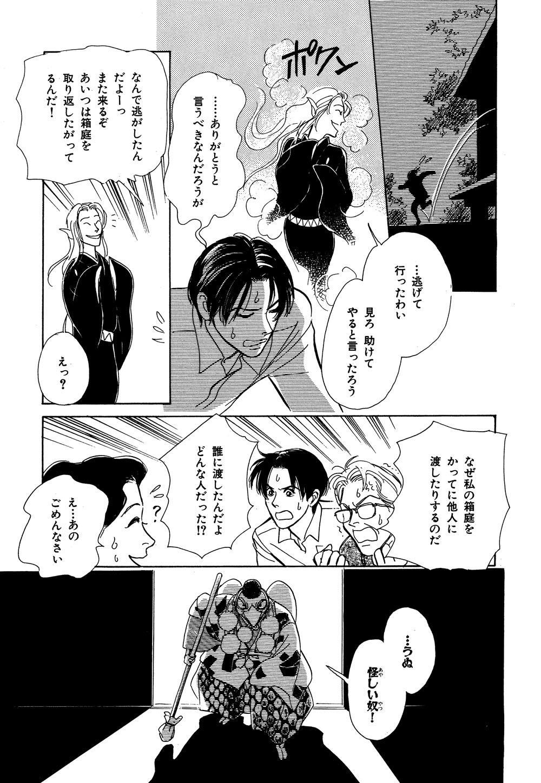 百鬼夜行抄_02_0163.jpg