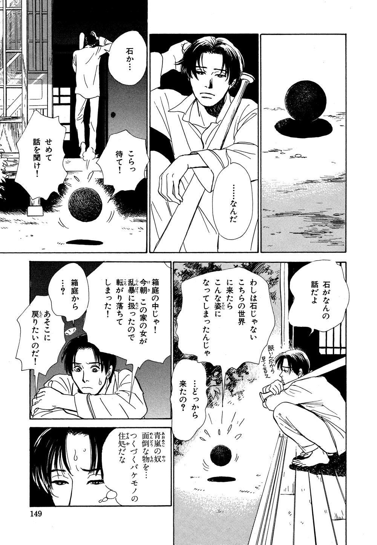 百鬼夜行抄_02_0153.jpg
