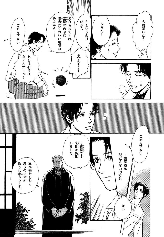 百鬼夜行抄_02_0157.jpg