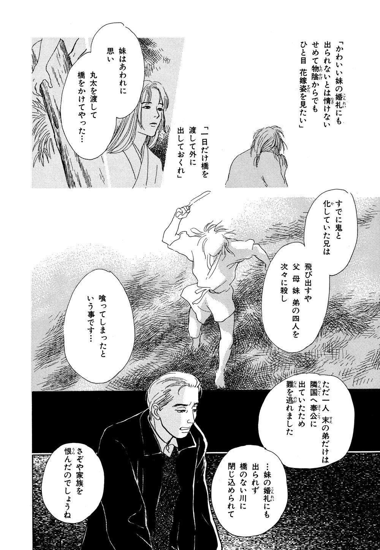 百鬼夜行抄_02_0160.jpg