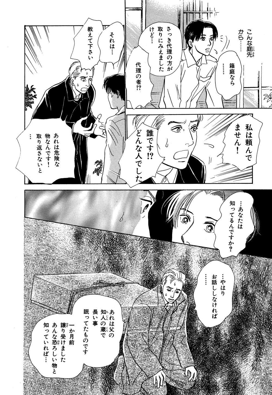 百鬼夜行抄_02_0158.jpg