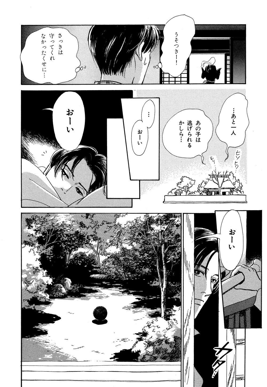 百鬼夜行抄_02_0152.jpg