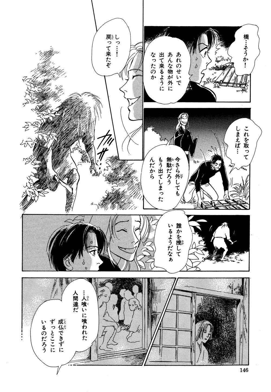 百鬼夜行抄_02_0150.jpg