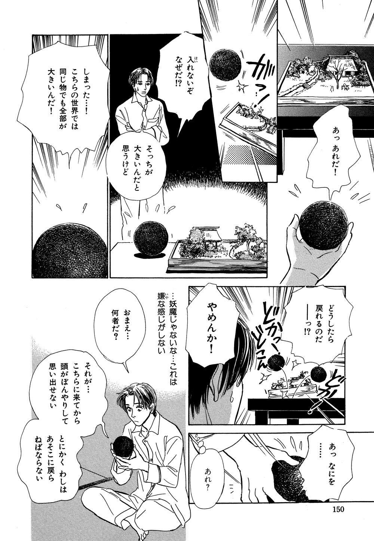 百鬼夜行抄_02_0154.jpg