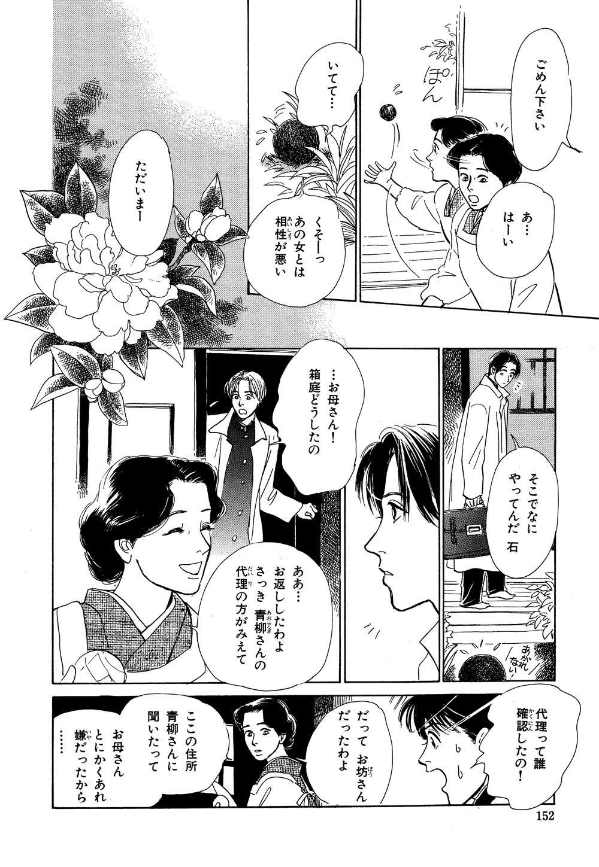 百鬼夜行抄_02_0156.jpg