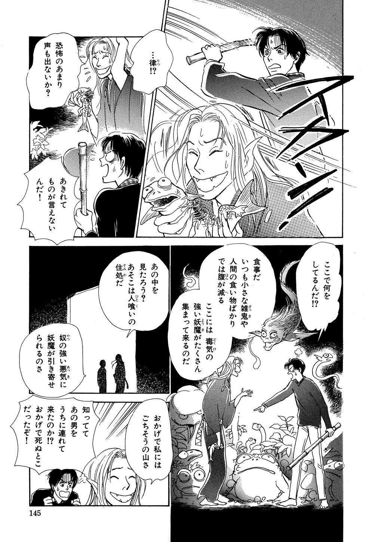 百鬼夜行抄_02_0149.jpg