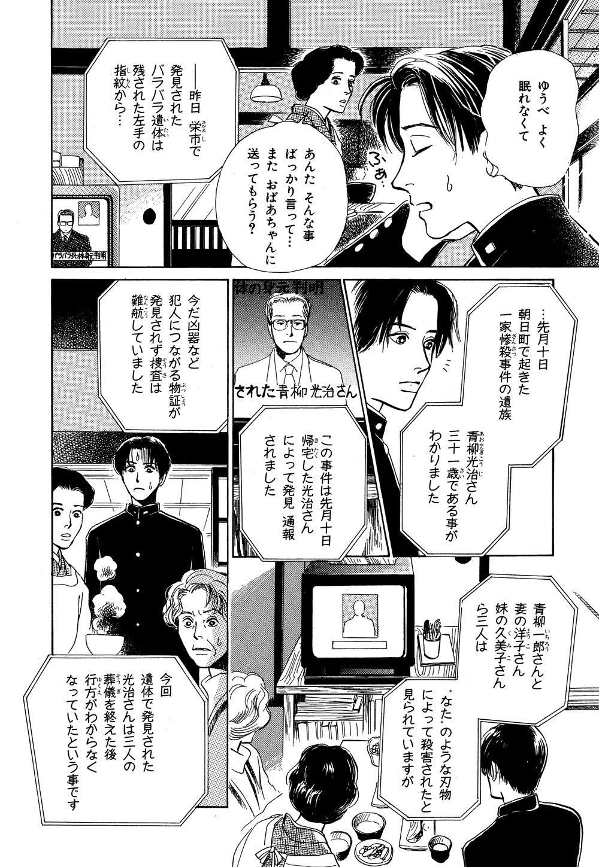 百鬼夜行抄_02_0166.jpg