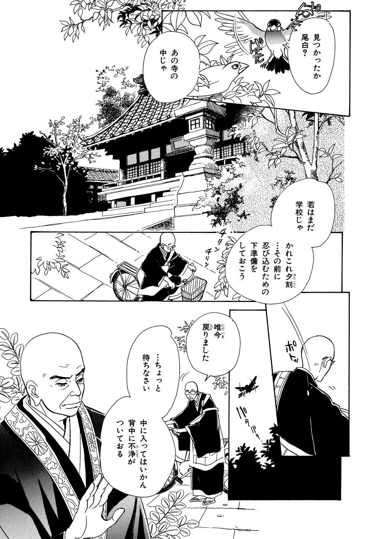 百鬼夜行抄_02_0167.jpg