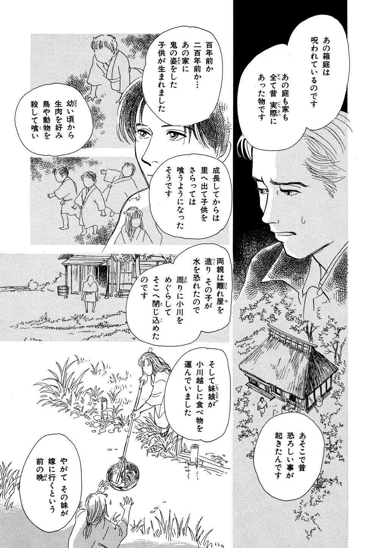 百鬼夜行抄_02_0159.jpg