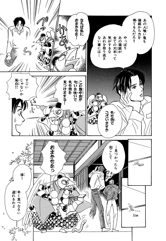 百鬼夜行抄_02_0165.jpg