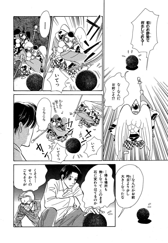 百鬼夜行抄_02_0164.jpg