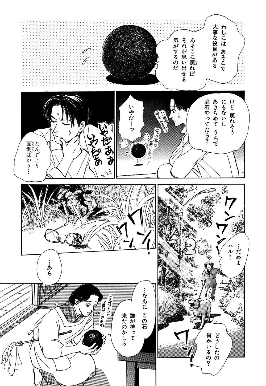 百鬼夜行抄_02_0155.jpg