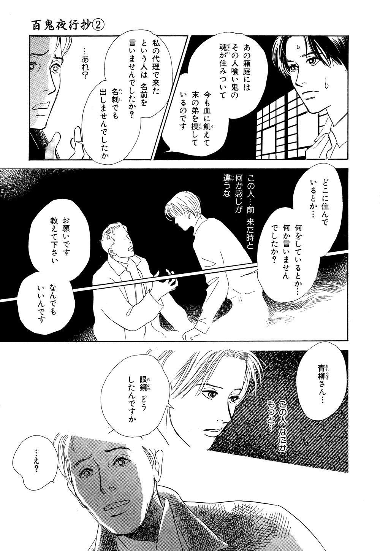 百鬼夜行抄_02_0161.jpg