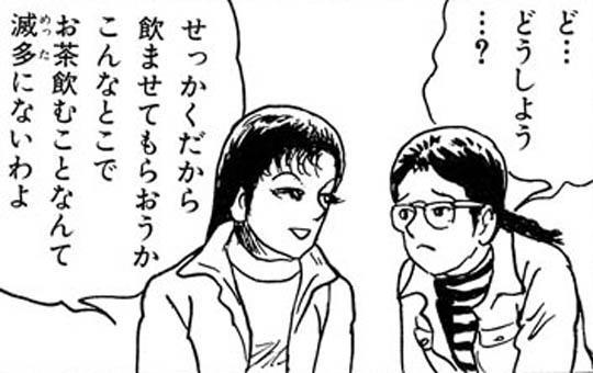 第27話 頸山城妖姫録①