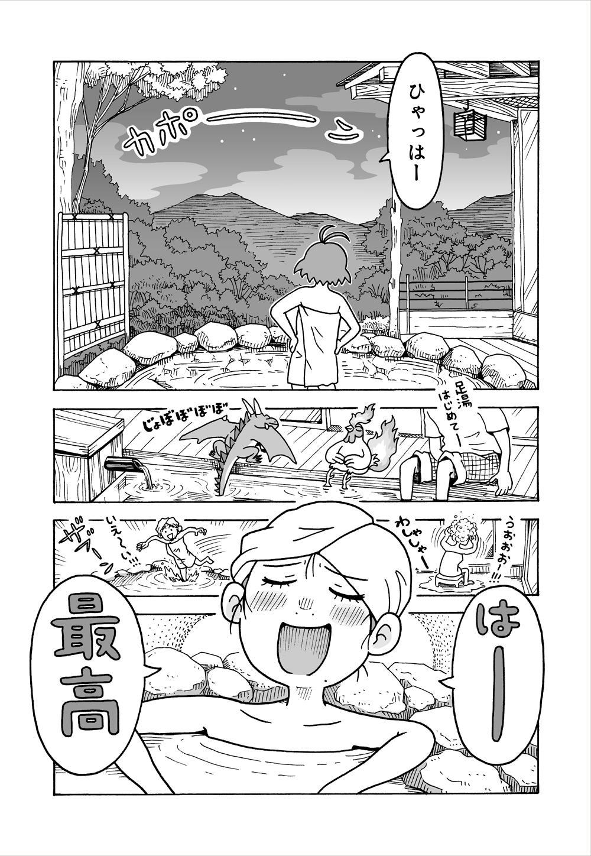 甦れ!不死夫さん18_7.jpg