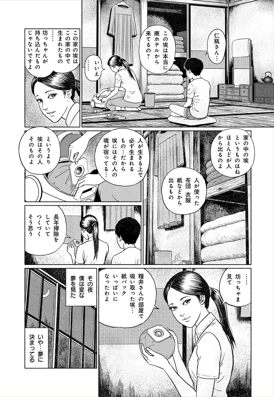 伊藤潤二_塵埃の魔王_25.jpg