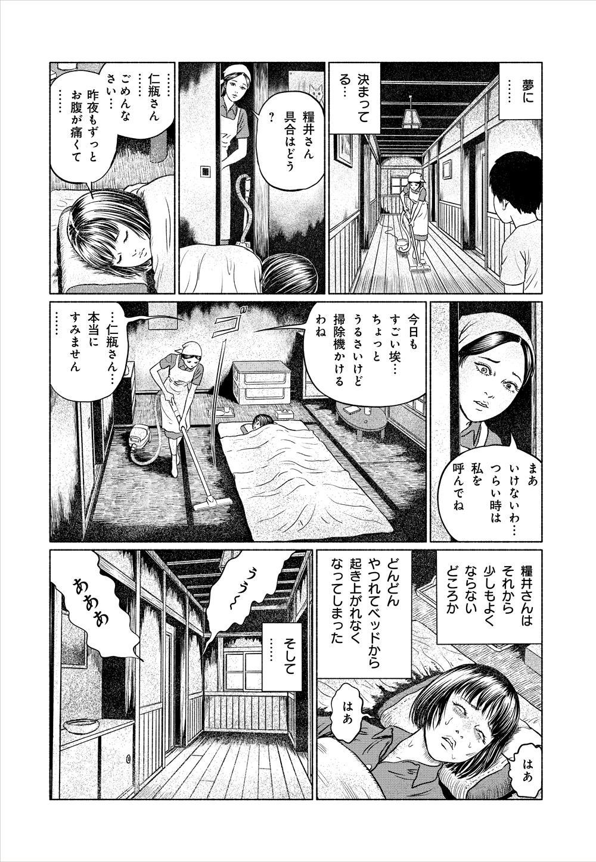 伊藤潤二_塵埃の魔王_30.jpg