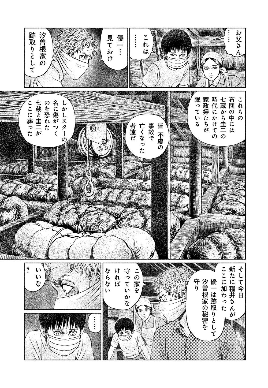 伊藤潤二_塵埃の魔王_35.jpg