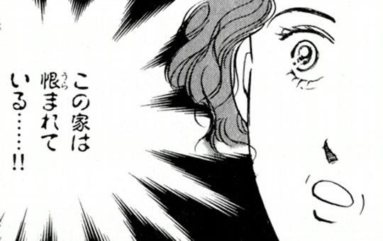第19話 三つの呪縛①