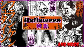 Halloween_news.jpg