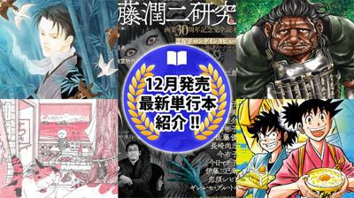12月刊_T.jpg